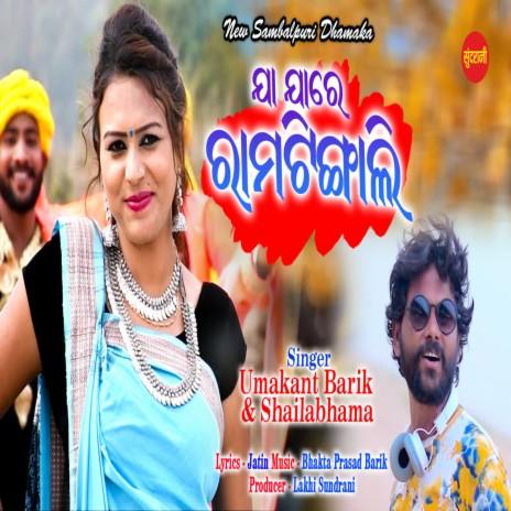 Ja Ja Re Ramtingali-Boomplay Music