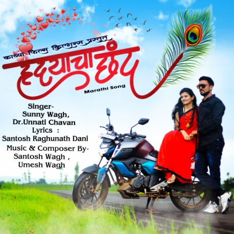 Hrudyacha Chhand ft. Dr. Unnati Chavan