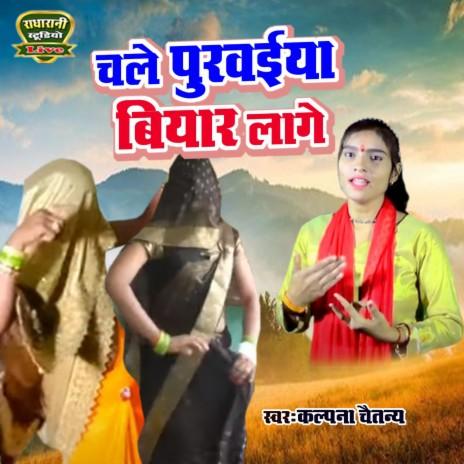 Chale Purvaiya Byar Lage