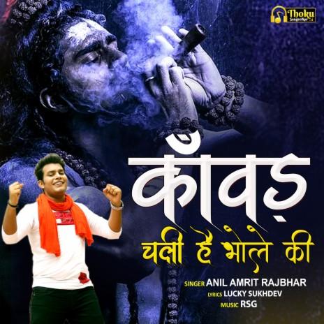 Kanwar Chali Hai Bhole Ki