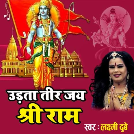 Udta Teer JAi Shree Ram
