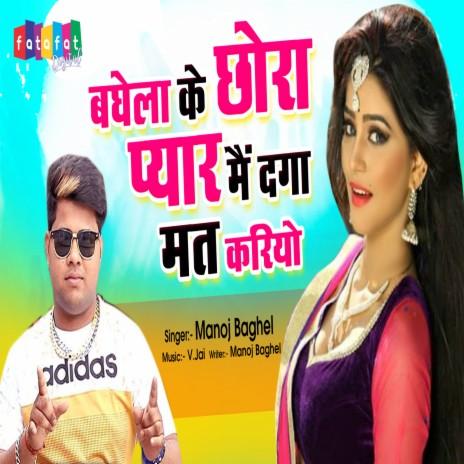 Baghela ke Chhora Pyar Main Daga Mat Kariyo