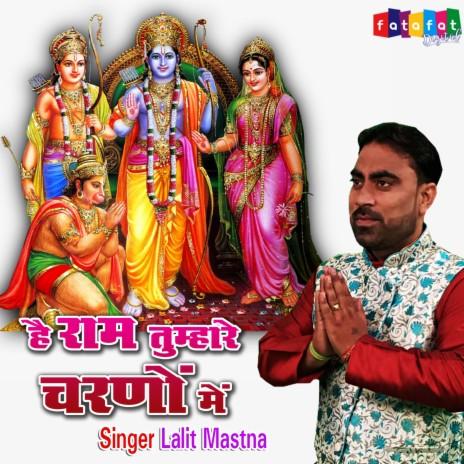 Hai Ram Tumhare Charno Se