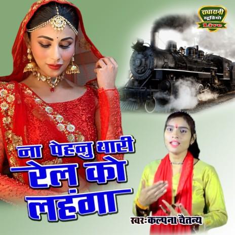 Na Pehnu Thari Rail Ko Lehenga Re