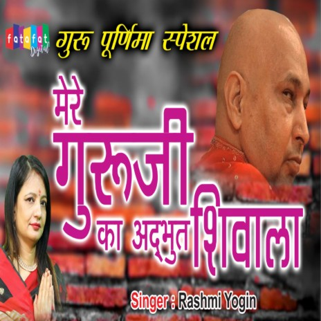 Mere Guru Ji Ka Adbhut Shivala