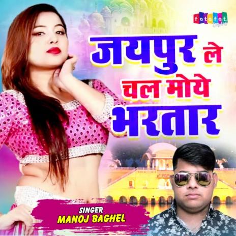 Jaipur Le Chal Moye Bhartar