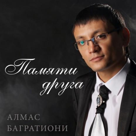 Памяти друга (Version 2013)
