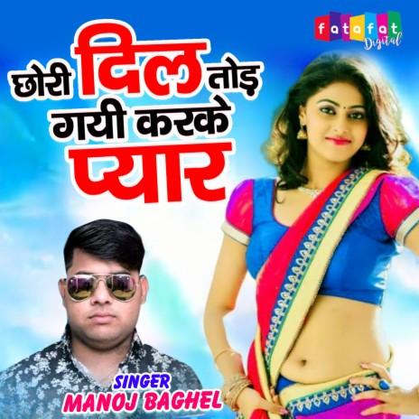 Chhori Dil Tod Gayi Karke Pyar Coaching me