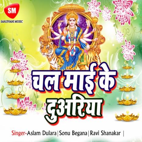 Sajal Bate Mandir Or Sajal Darbaar Baa-Boomplay Music