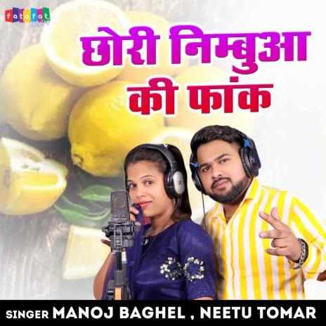 Chhori Nimbuaa Ki Faank ft. Neetu Tomar-Boomplay Music