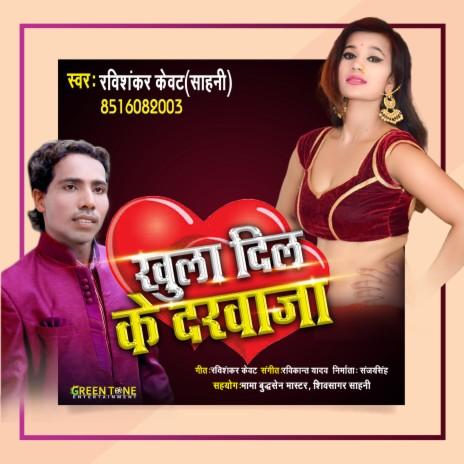 Khula Dil Ke Darwaja-Boomplay Music
