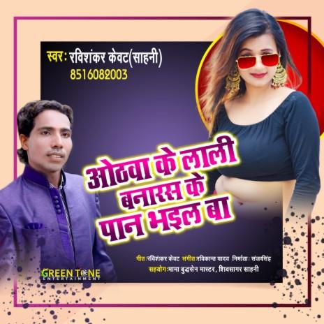 Othwa Ke Lali Banaras ke Paan  Bhail Ba-Boomplay Music