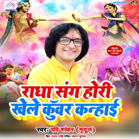Radha Sang Hori Khele-Boomplay Music