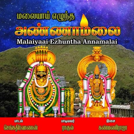 Malaiyaai Ezhuntha Annamalai