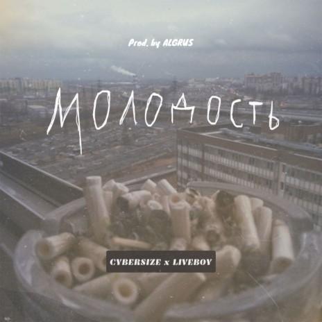 МОЛОДОСТЬ ft. LIVEBOY