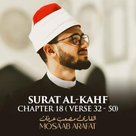 Surat Al-Kahf, Chapter 18, Verse 32 - 50