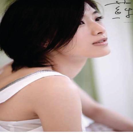 Wo De Yong Gan Wo De Kuai Le (Album Version)
