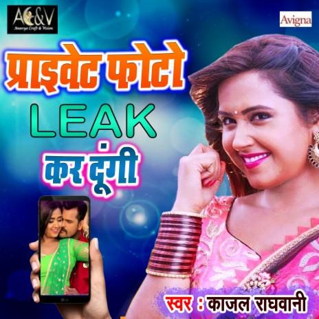 Private Photo Leak Kar Dungi