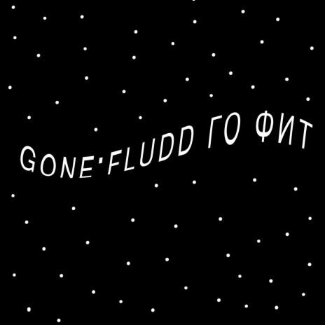 Gone fludd го фит