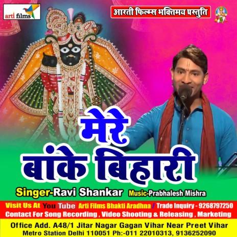 Mere Banke Bihar-Boomplay Music