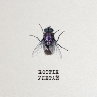Улетай - Boomplay