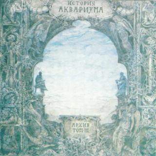 История Аквариума, Том 3 (Архив) - Boomplay