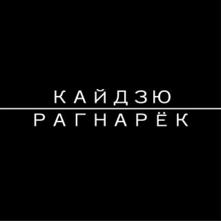 Рагнарёк - Boomplay