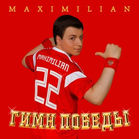 Гимн победы ft. Родион Газманов-Boomplay Music