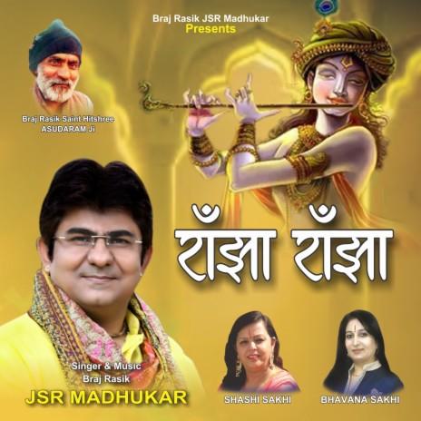 Rasraj Vrejraj Bihari