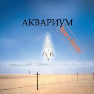 Визит в Москву - Boomplay