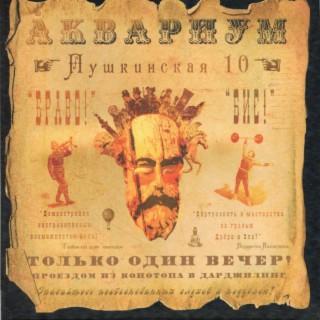 Пушкинская 10 - Boomplay