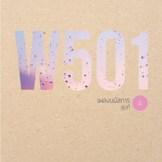 W501 เพลงนมัสการ, Vol. 4 - Boomplay