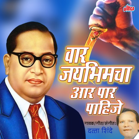 Satra Kashala Jagachya Hashala-Boomplay Music