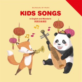 Kids Songs in English and Mandarin - Boomplay
