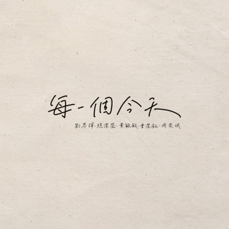 Every Present Moment ft. Jieying Tha, Min Eng, Yoke Chen & Brian Chew
