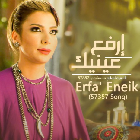 Erfa' eneik (57357 Song)-Boomplay Music
