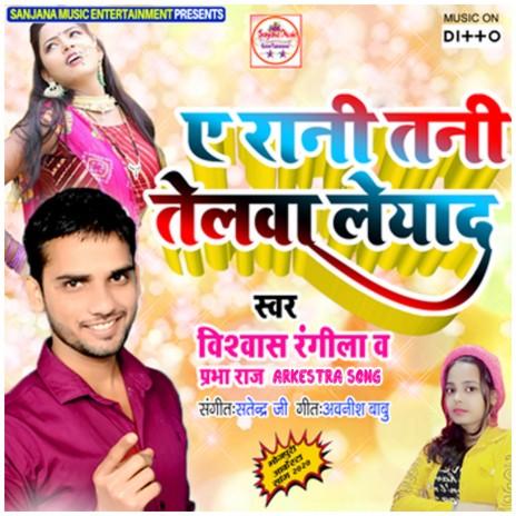 Ye Rani Tani Telawa Leyad ft. Prabha Raj-Boomplay Music